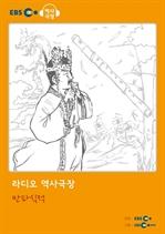 [오디오북] EBS 역사극장 - 만파식적