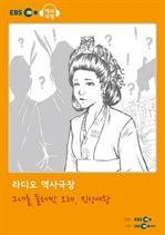 [오디오북] EBS 역사극장 - 그녀를 둘러싼 오해, 진성여왕