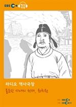 [오디오북] EBS 역사극장 - 불운한 시대의 천재, 최치원