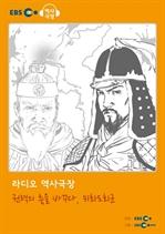 [오디오북] EBS 역사극장 - 권력의 축을 바꾸다, 위화도회군