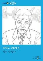 [오디오북] EBS 인물열전 - 넬슨 만델라