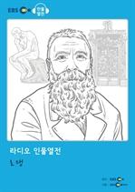 [오디오북] EBS 인물열전 - 로댕