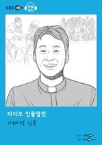[오디오북] EBS 인물열전 - 이태석 신부