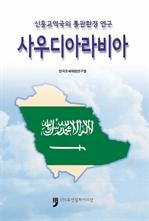 신흥교역국의 통관환경 연구 (사우디아라비아)