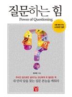 도서 이미지 - 질문하는 힘