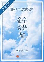 [오디오북] 한국대표중단편문학 - 운수 좋은 날
