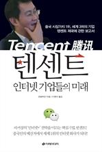 텐센트, 인터넷 기업들의 미래