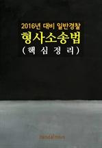 2016년 대비 일반경찰 형사소송법 (핵심정리)
