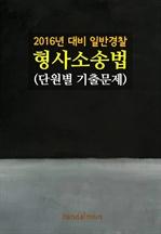 2016년 대비 일반경찰 형사소송법 (단원별 기출문제집)