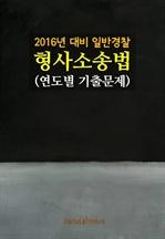 2016년 대비 일반경찰 형사소송법 (연도별 기출문제집)