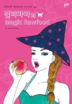 걸리마마의 Magic Rawfood