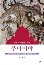우마이야 - 최초의 이슬람 제국