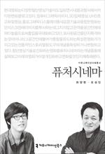〈2015 커뮤니케이션이해총서〉 퓨처시네마
