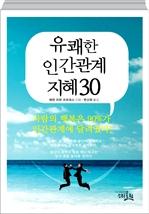 유쾌한 인간관계 지혜30