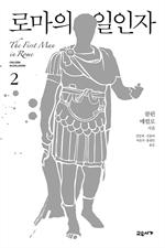 로마의 일인자 2