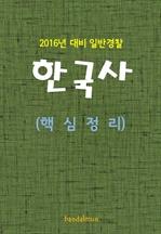2016년 대비 일반경찰 한국사 (핵심정리)