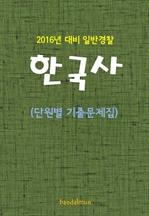 2016년 대비 일반경찰 한국사 (단원별 기출문제집)