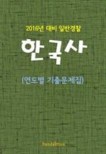 2016년 대비 일반경찰 한국사 (연도별 기출문제집)