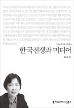 〈2015 커뮤니케이션이해총서〉 한국전쟁과 미디어