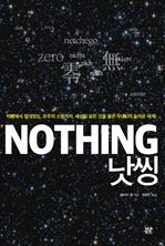 낫씽 (Nothing)