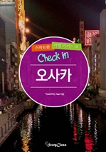 Check in 오사카 - 스마트한 여행 가이드북 (2015~2016 개정판)