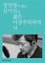도서 이미지 - 〈100인의 배우, 우리 문학을 읽다〉 정진영이 읽는 김기진의 젊은 이상주의자의 사