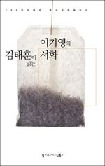 〈100인의 배우, 우리 문학을 읽다〉 김태훈이 읽는 이기영의 서화