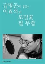 도서 이미지 - 〈100인의 배우, 우리 문학을 읽다〉 김명곤이 읽는 이효석의 모밀꽃 필 무렵