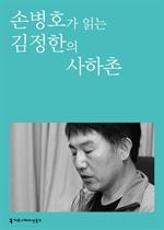 〈100인의 배우, 우리 문학을 읽다〉 손병호가 읽는 김정한의 사하촌
