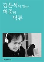 〈100인의 배우, 우리 문학을 읽다〉 김은석이 읽는 허준의 탁류