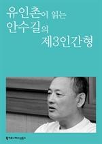 〈100인의 배우, 우리 문학을 읽다〉 유인촌이 읽는 안수길의 제3인간형