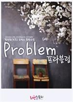 프라블럼 (Problem)