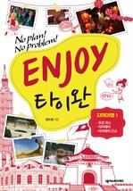 ENJOY 타이완 (지역여행 1)