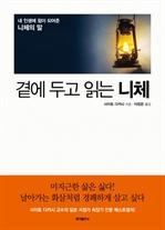 [강추] 곁에 두고 읽는 니체