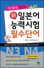 일본어 능력시험 필수단어 N3 N4