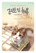 마음을 읽는 고양이 프루던스의 러브 인 뉴욕