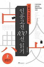 인문고전 100선 읽기 2 - 서울대 권장도서로