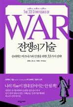 도서 이미지 - 전쟁의 기술