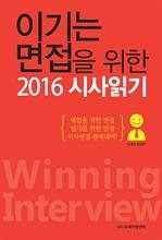 이기는 면접을 위한 2016 시사 읽기