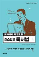 회사에서 꼭 필요한 최소한의 독서법 - 업무와 목적에 맞게 읽는 5가지 독서법 (꼭 필요한 자기계발 시리즈 1)