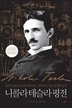 니콜라 테슬라 평전 - 몽상가에서 최고의 과학자로, 거의 모든 것을 발명한 남자