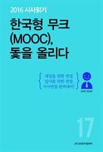 2016 시사읽기 (17) 한국형 무크(MOOC) 돛을 올리다