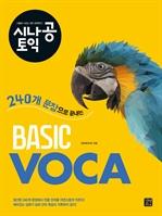 시나공 토익 Basic Voca