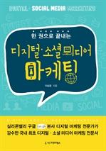 한권으로 끝내는 디지털소셜 미디어 마케팅