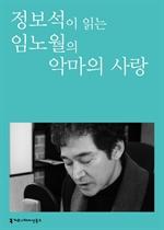 도서 이미지 - 〈100인의 배우, 우리 문학을 읽다〉  정보석이 읽는 임노월의 악마의 사랑