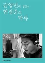 〈100인의 배우, 우리 문학을 읽다〉 김영민이 읽는 현경준의 탁류