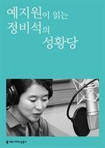 도서 이미지 - 〈100인의 배우, 우리 문학을 읽다〉  예지원이 읽는 정비석의 성황당