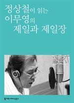 도서 이미지 - 〈100인의 배우, 우리 문학을 읽다〉  정상철이 읽는 이무영의 제일과 제일장