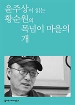 〈100인의 배우, 우리 문학을 읽다〉 윤주상이 읽는 황순원의 목넘이 마을의 개