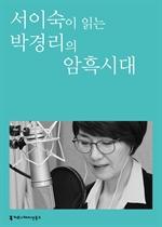 〈100인의 배우, 우리 문학을 읽다〉 서이숙이 읽는 박경리의 암흑시대